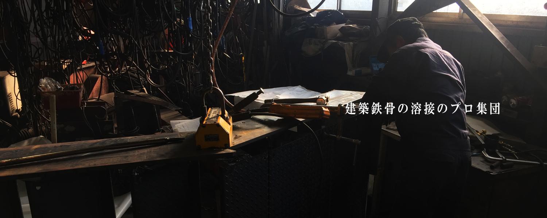 建築鉄骨の溶接のプロ集団