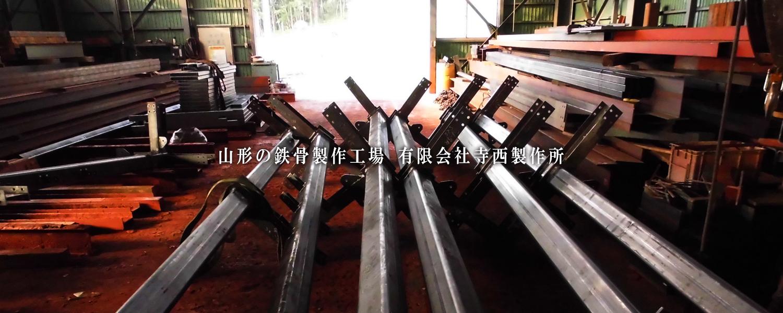山形の鉄骨製作工場 有限会社寺西製作所